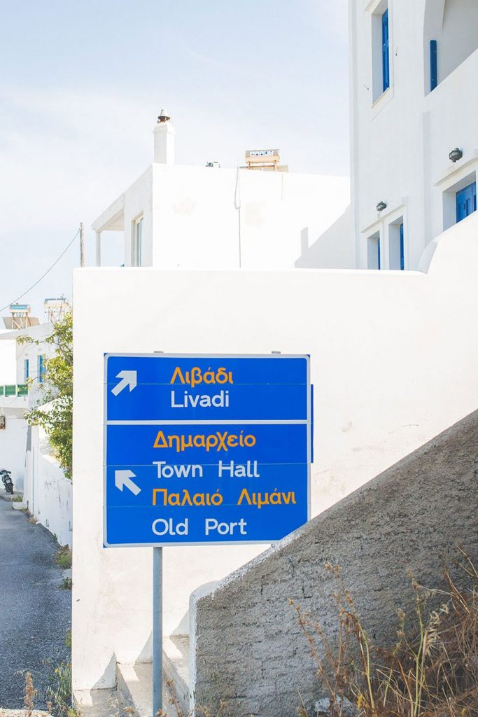 astypalea-livadi-old-port-sign